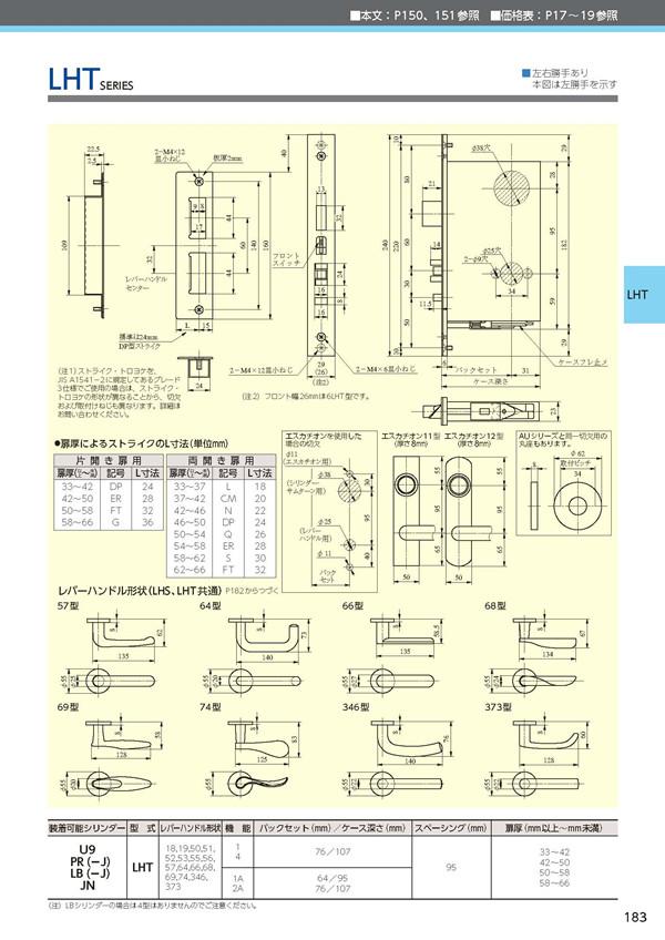 MIWA执手锁LHT尺寸图_副本.jpg