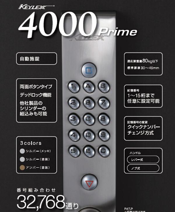 机械密码锁4000系列图.jpg