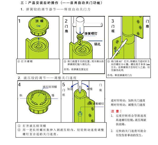 日东旗型铰链的安装资料2.jpg