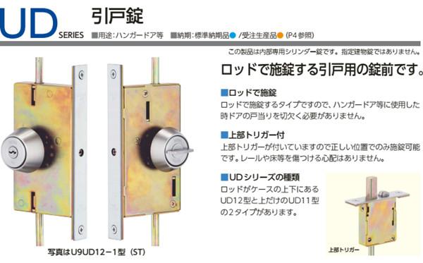MIWA单轨推拉门锁UD_副本.jpg