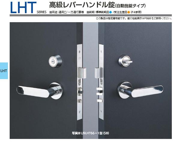 MIWA执手锁LHT图片_副本.jpg