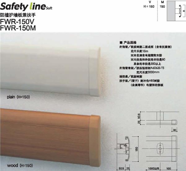 防撞护墙板兼扶手-日本NAKA