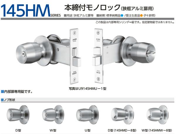 美和球形门锁(U9145HMU-1).jpg