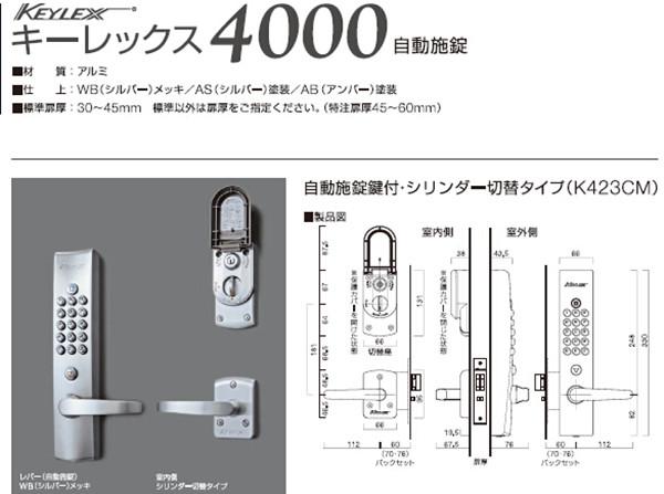 机械密码锁4000资料图.jpg