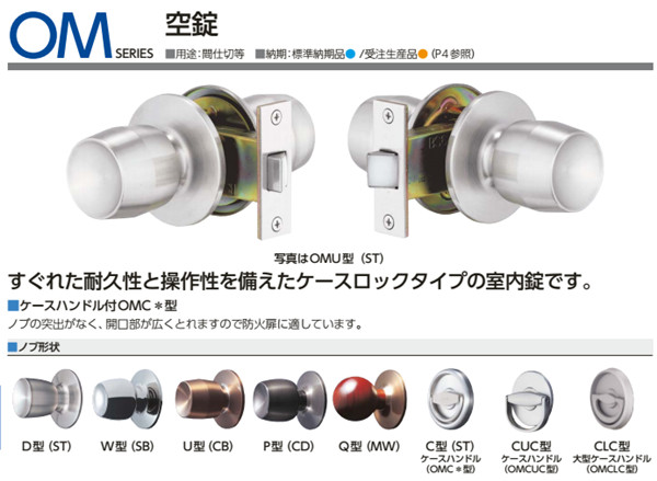 日本美和门锁_日本美和空锭锁_日本美和球形锁