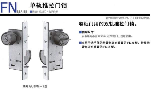 日本原装进口MIWA(美和)窄框门用单轨推拉门锁(FN)