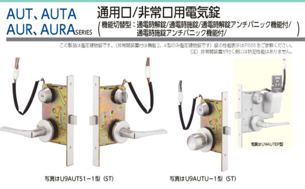 日本MIWA美和电控锁U9AUR(T)51-1_副本.jpg