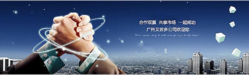 广州艾若多公司欢迎您.jpg
