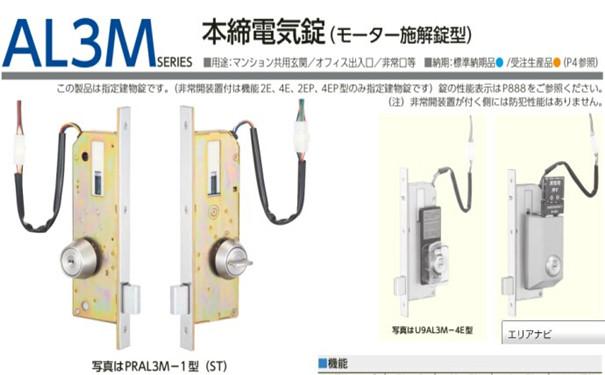 日本MIWA美和单闩电控锁