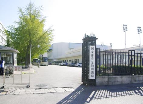 体育总局训练局(北京)