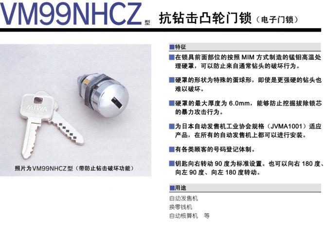 【日本进口自动核算机锁芯锁】防钻击破坏功能