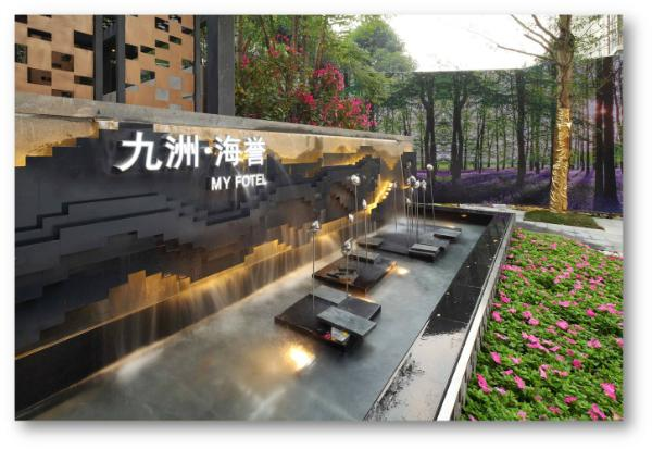九洲•海誉(广州)