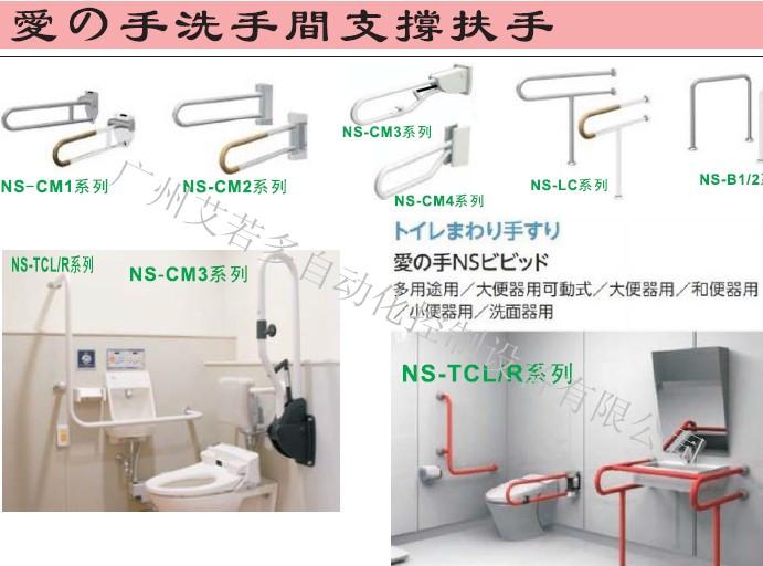 日本原装进口NAKA卫生间扶手