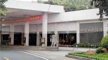 新西樵山大酒店(佛山).jpg