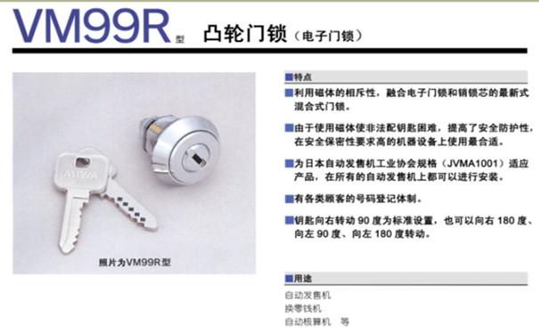 进口自动售货机锁芯锁_零钱兑换机进口锁_自动核算机锁芯锁