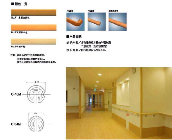 医院走廊扶手资料.jpg