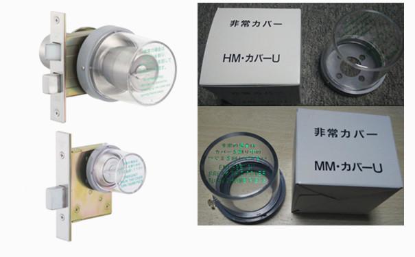 MIWA通道锁罩.jpg