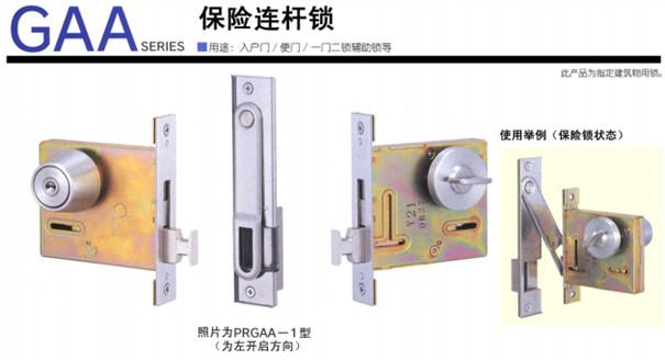 日本进口MIWA(美和)保险连杆门锁