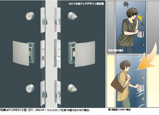 日本MIWA美和推拉锁POMR图.png