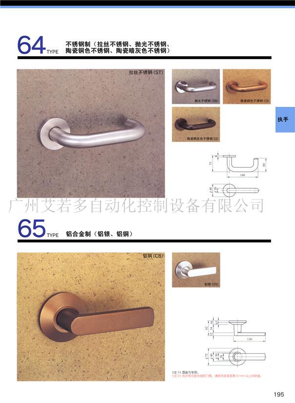 日本进口MIWA执手锁把手款式和材质(七)