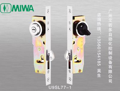 日本MIWA(美和)窄框单轨推拉门锁U9SL77-1